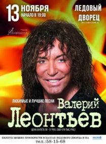 Любимые и лучшие песни Валерия Леонтьева
