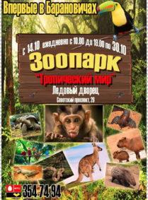 """Зоопарк """"Тропический мир"""""""