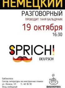 Немецкий язык Барановичи