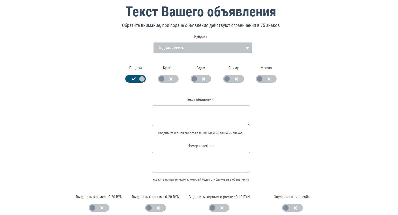 Подать бесплатно объявление в белоруссии подать объявление в газету в спб