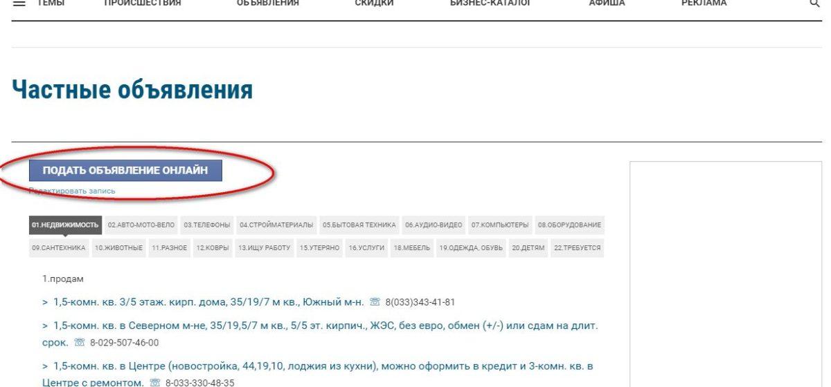 Бесплатно дать объявление в газету железногорские новости разместить бесплатное объявление о продаже стеллажей в спб