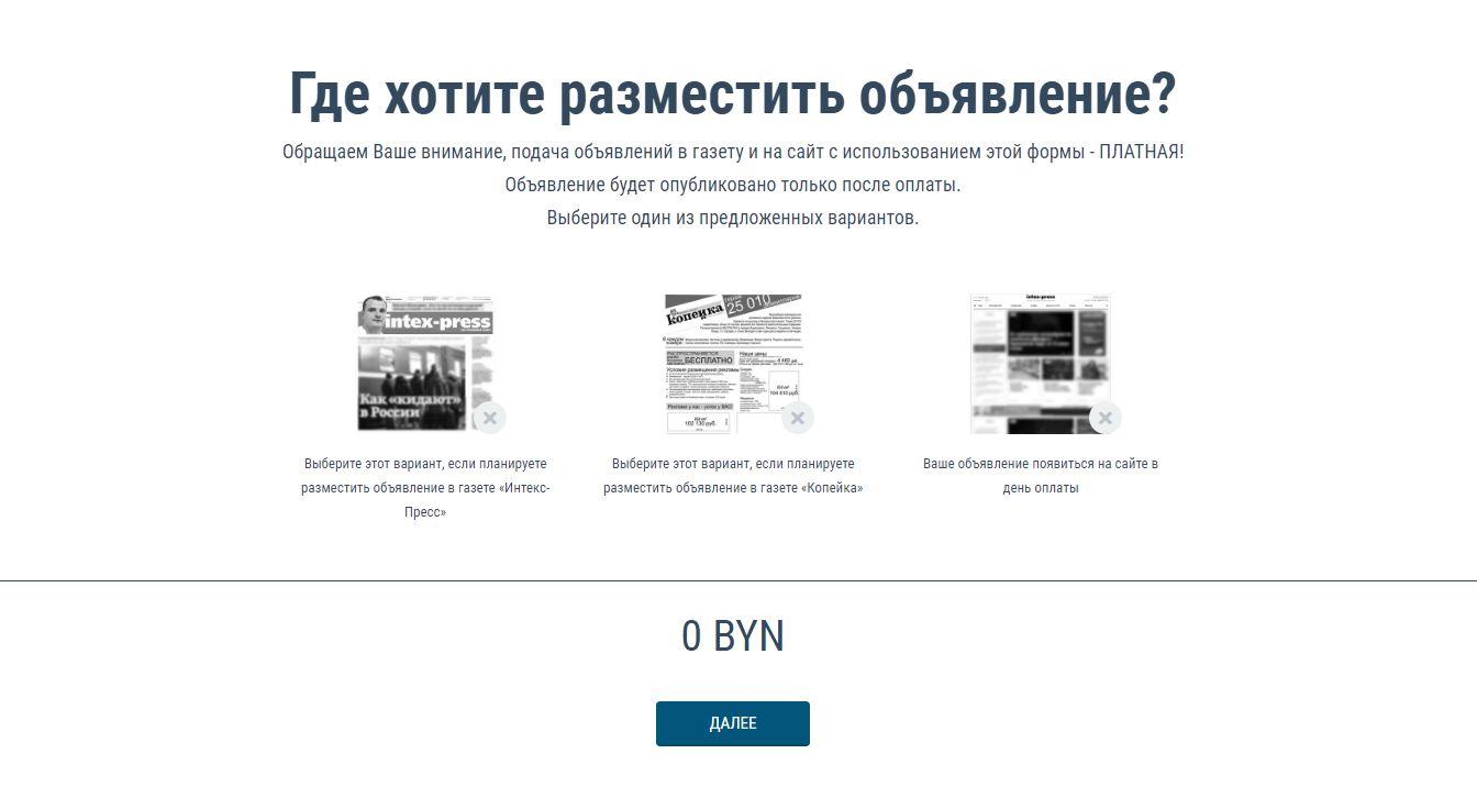 Подать в газету в осиповичах объявление авито черногорск подать объявление бесплатно