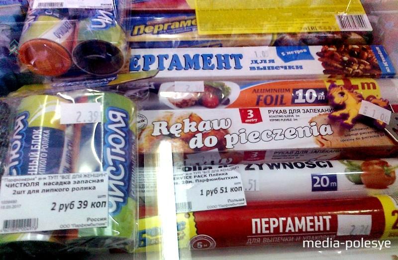 Пакеты для мусора, резиновые перчатки, открывалки для бутылок, средство от накипи, сменные блоки для ароматизации унитаза. Фото: http://media-polesye.by