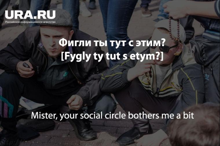 «уралмашевско-английский» язык Фото: ura.ru