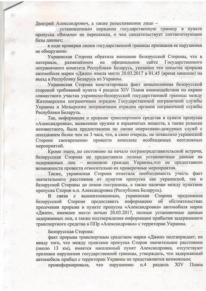 Протокол рабочей встречи заместителей пограничных уполномоченных Украины и Республики Беларусь Фото: фейсбук помощника главы Государственной пограничной службы Украины Олега Слободяна