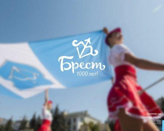 Иллюстрация с официального сайта Брестского горисполкома, city-brest.gov.by