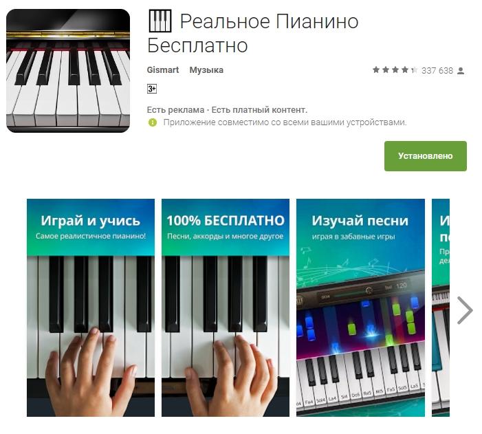 Приложение Piano.