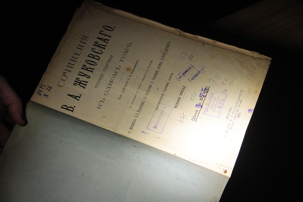 Сочинения В. А. Жуковского, 1915 г.