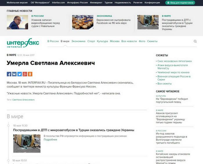 Скриншот сайт «Интерфакс»