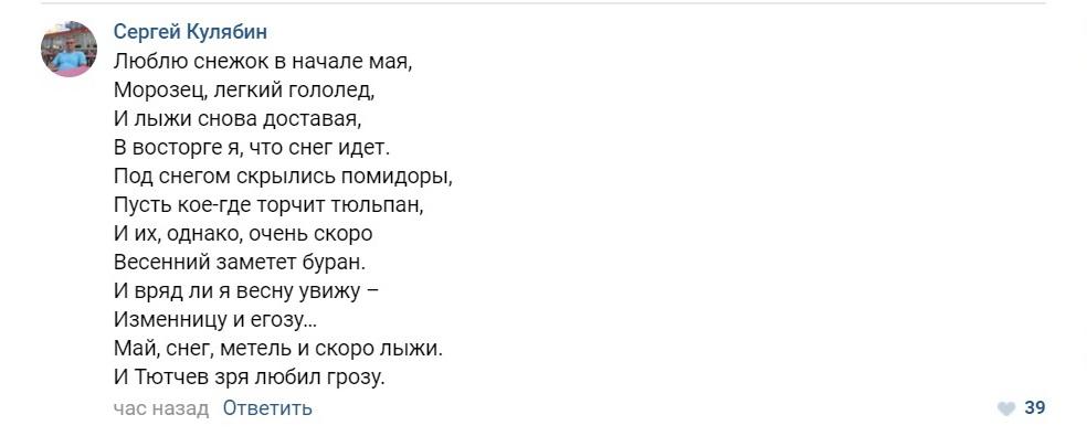 Фото: ВКонтакте Сергей Кулябин