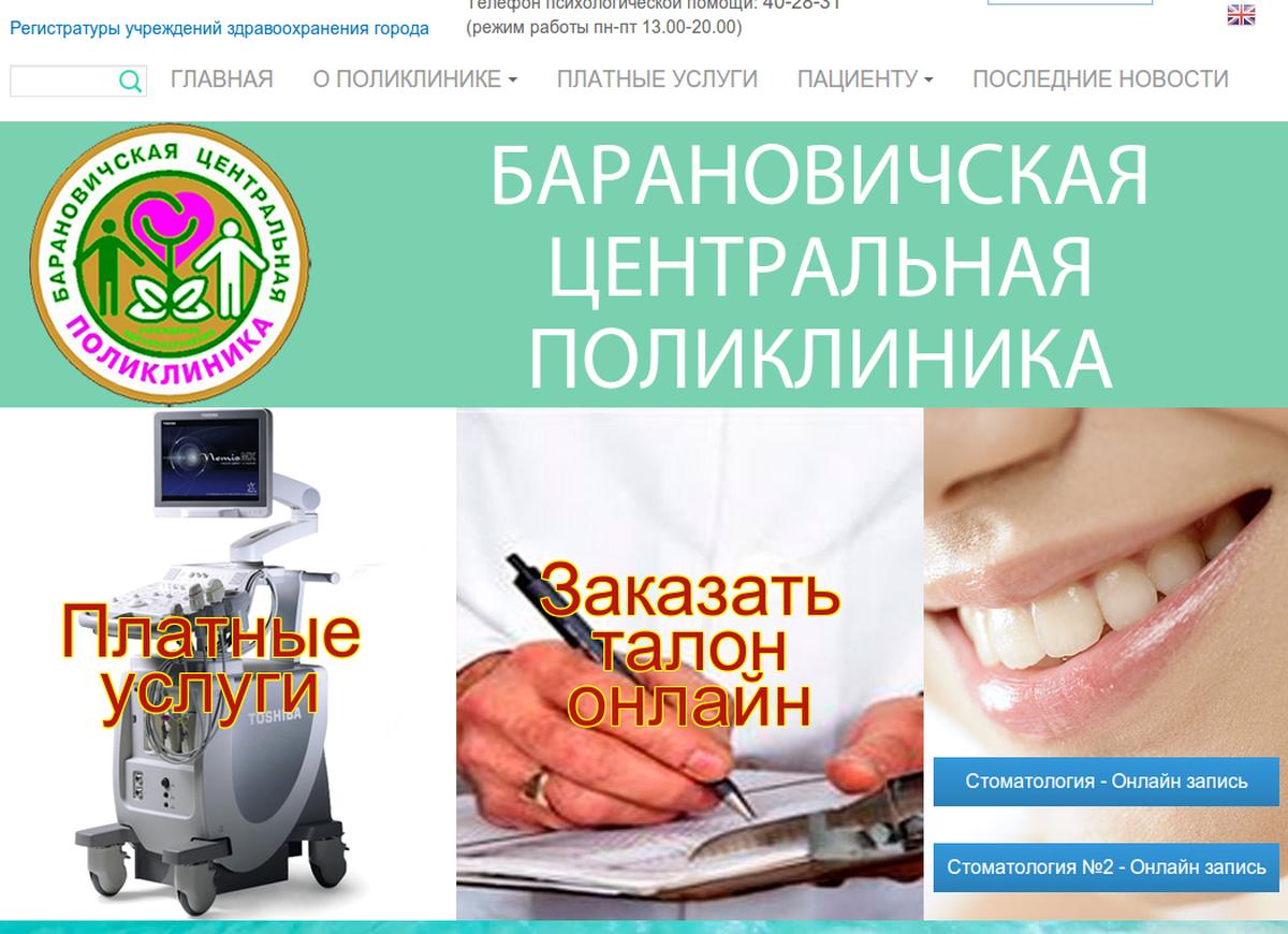 Скриншот с сайта Центральной городской поликлиники.