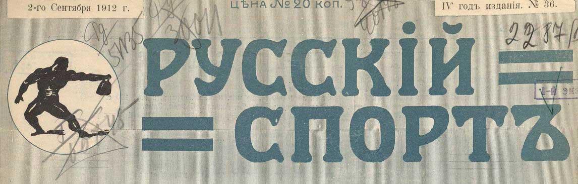 Журнал «Русский Спорт»