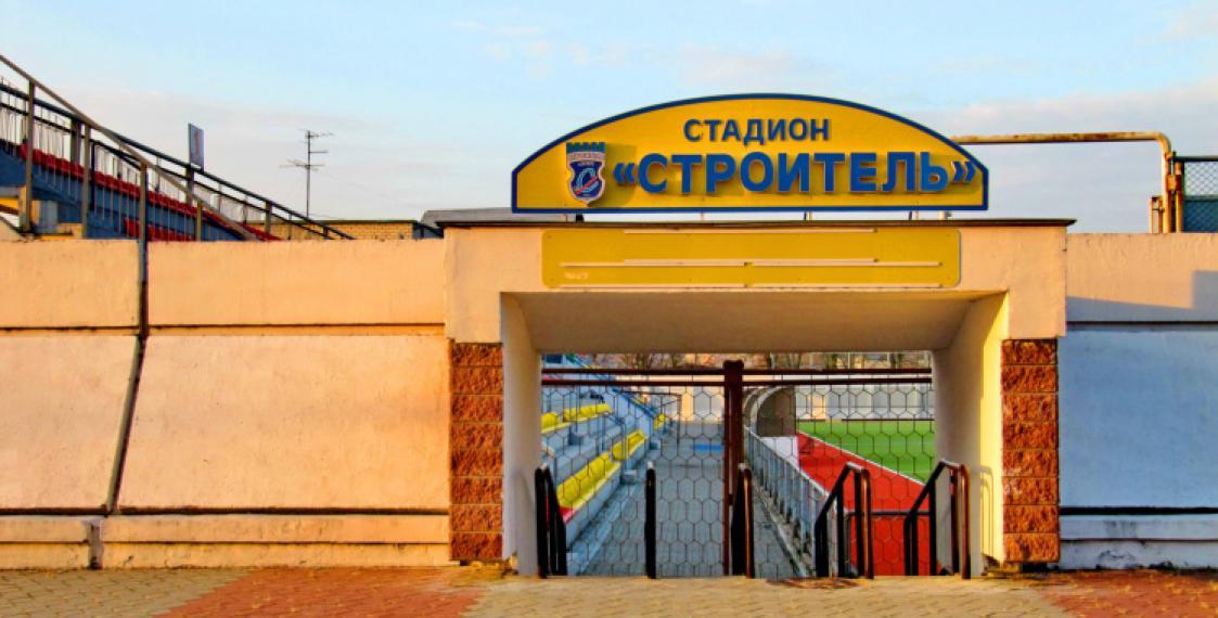 "Стадион ""Строитель"". Фото: travel.rambler.ru"