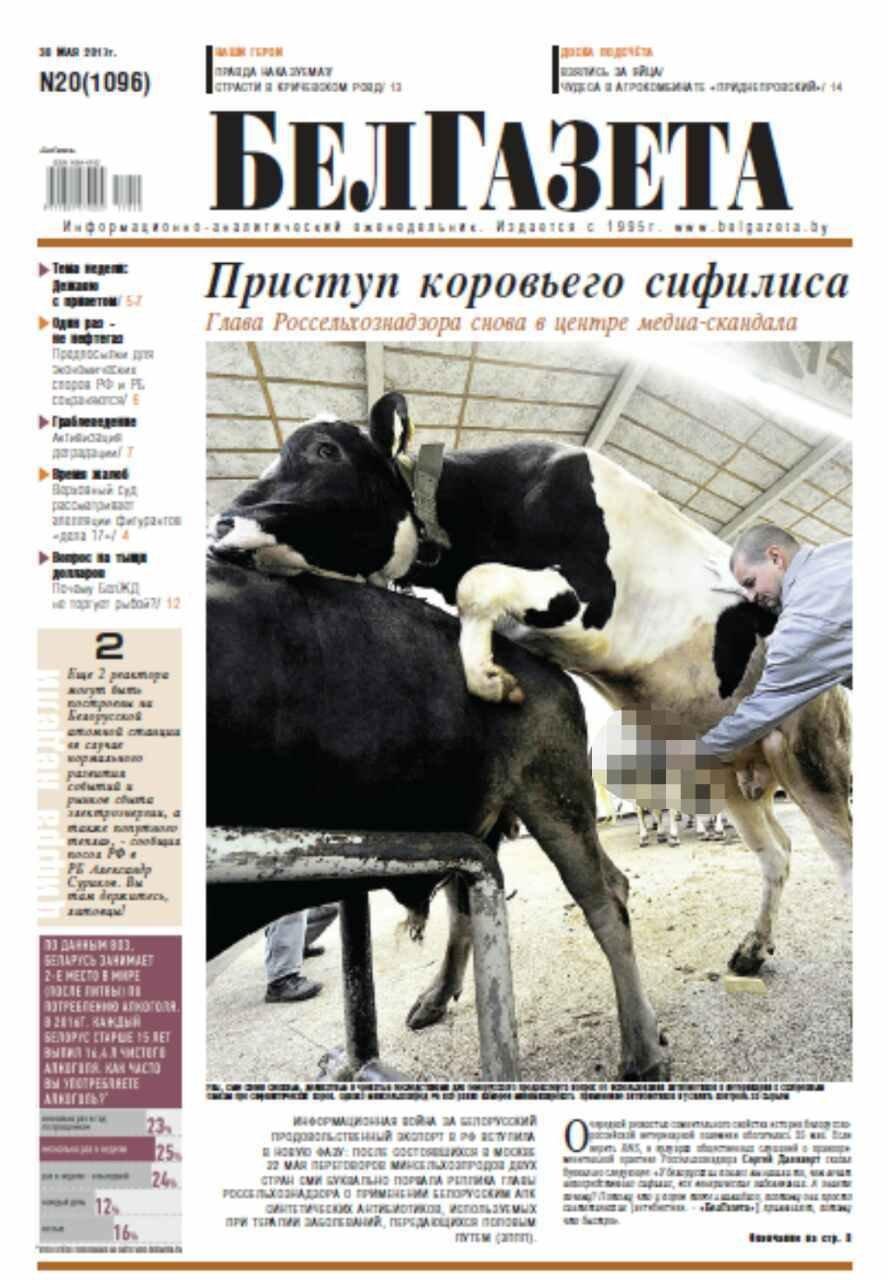 Снимок, из-за которого газету не допустили в продажу. Фото: nn.by
