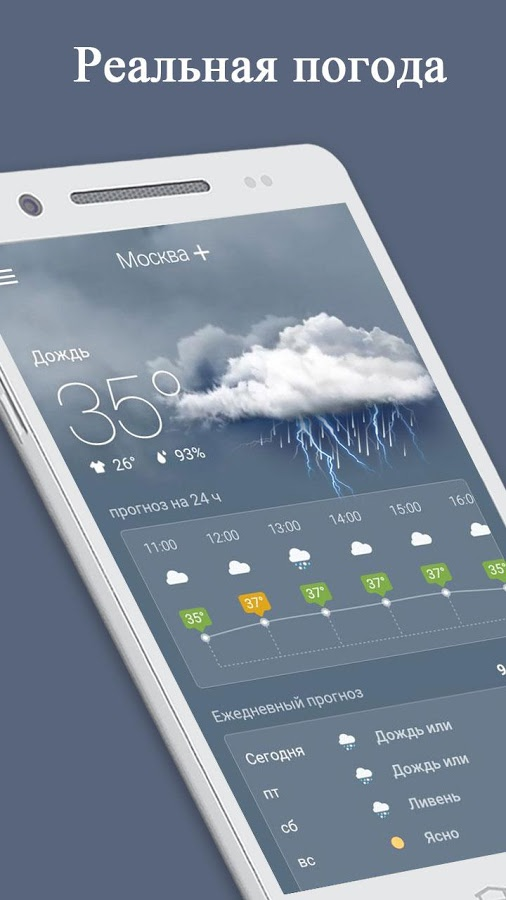Программа погода на андроид скачать бесплатно на телефон