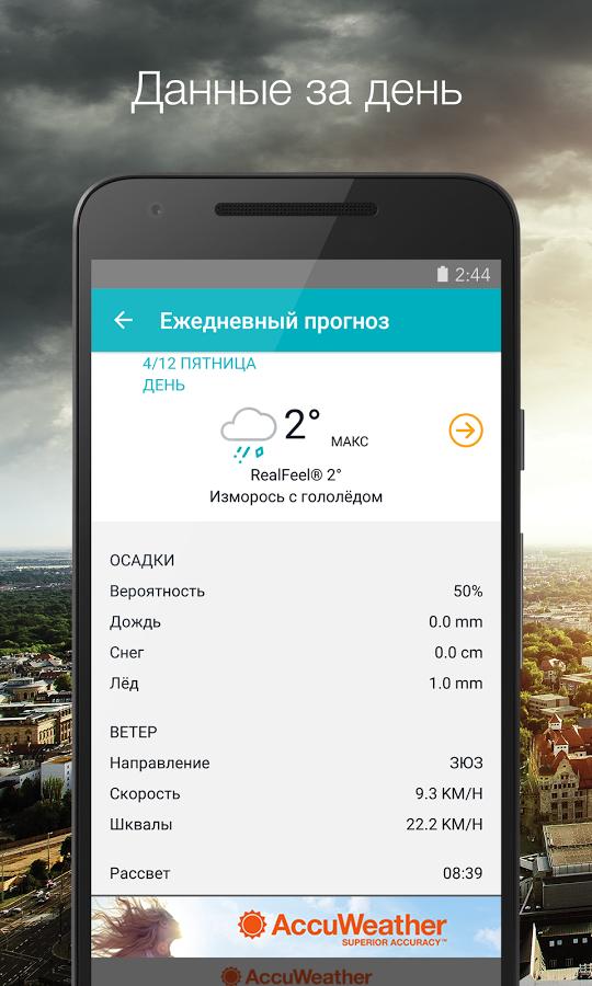 Гисметео погода лен обл