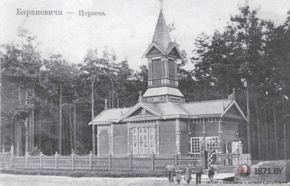 Церковь Александра Невского, Барановичи.