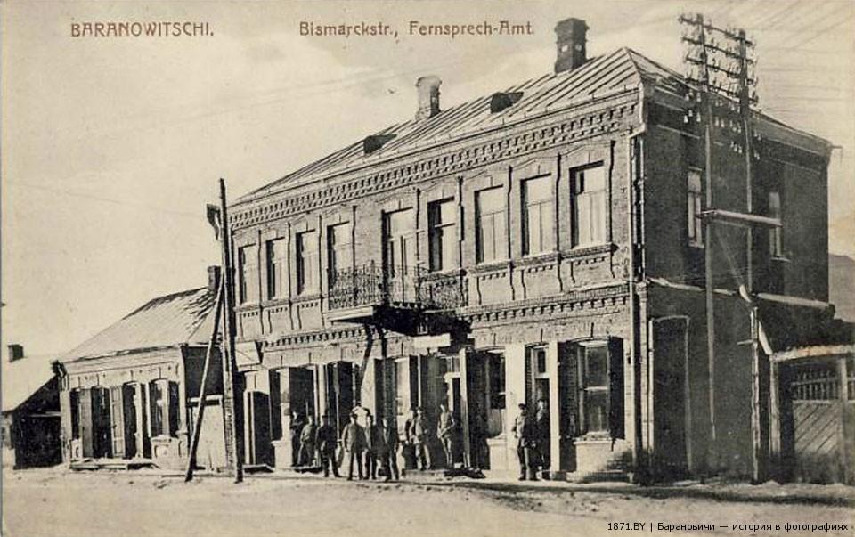Телефонная станция, 1916 год