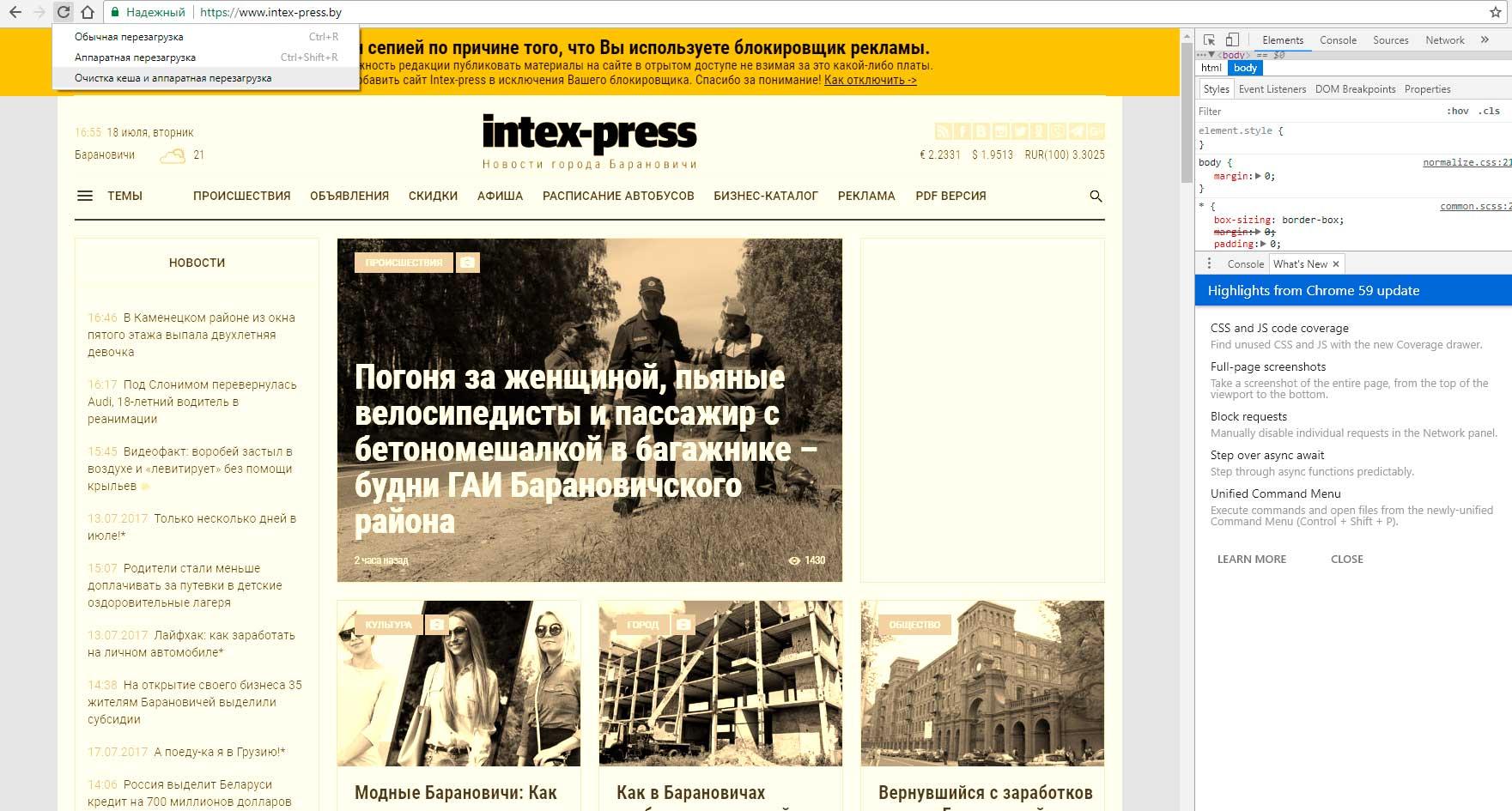 Как добавить сайт Intex-press в исключения блокировщика рекламы — Intex-press. Последние новости города Барановичи, Беларуси и Мира