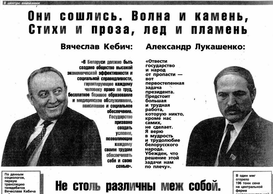 «Советская Белоруссия» от 9 июля 1994 года