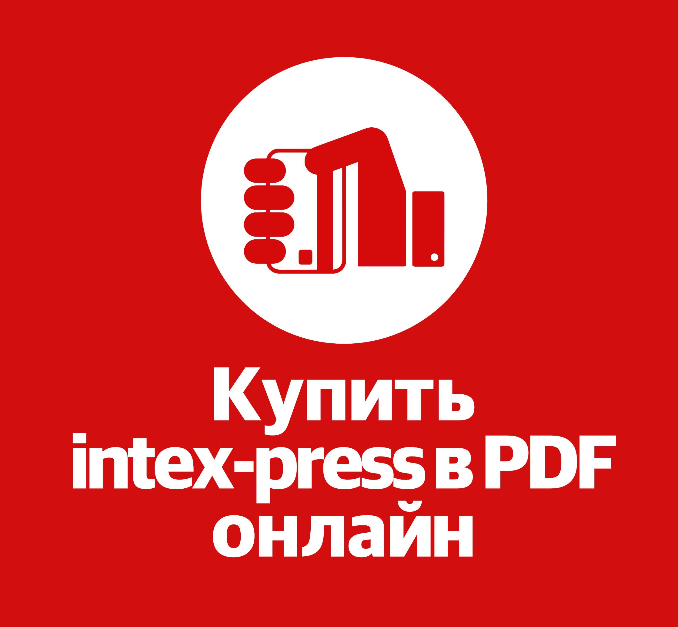 Купить газету Интекс-пресс онлайн