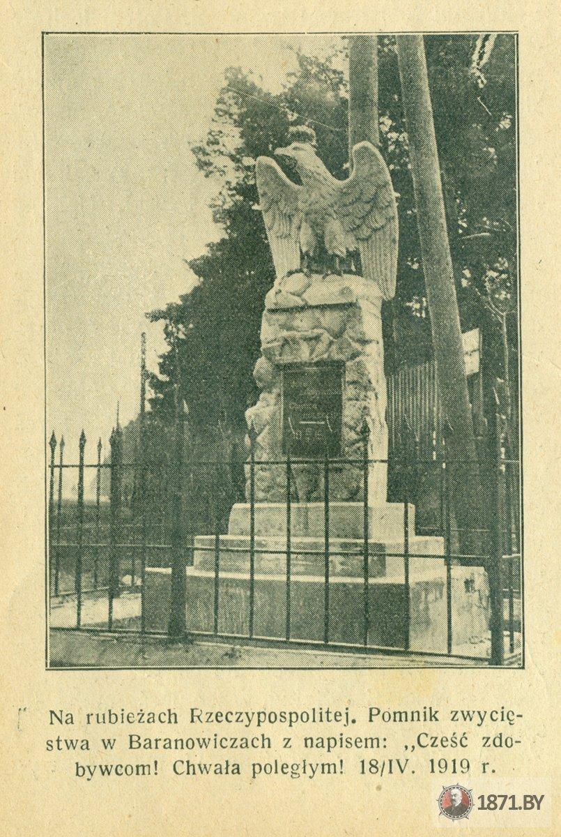 Памятник «Победы»