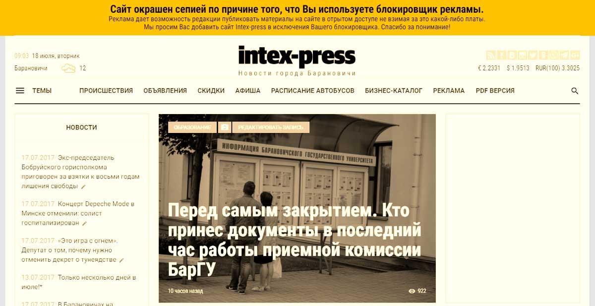 Как добавить сайт Intex-press в исключения блокировщика рекламы