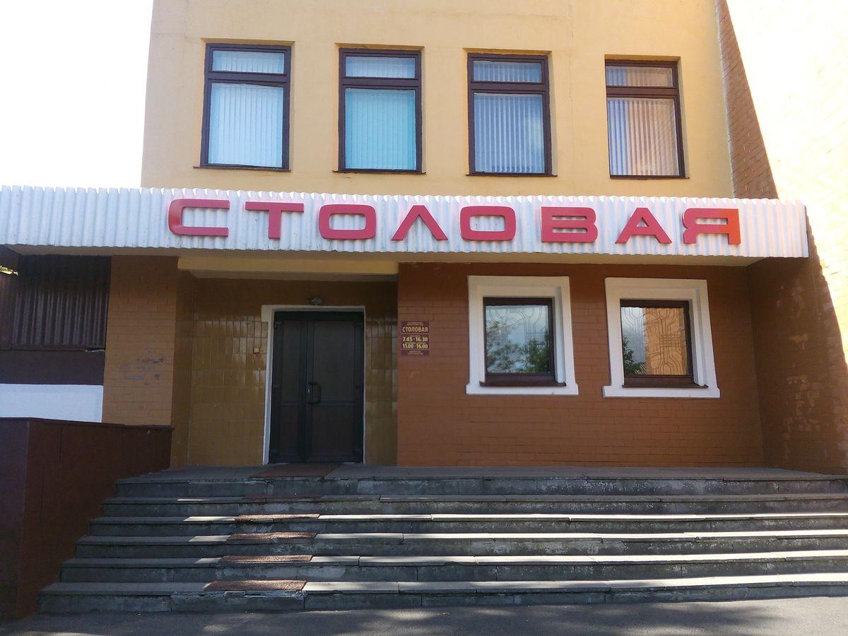 Вход в столовую Барановичского автоагрегатного завода