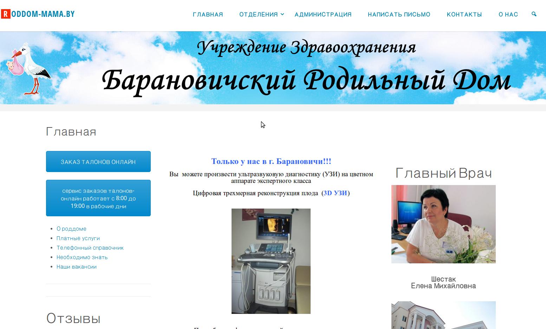 Скриншот с сайта Барановичского родильного дома