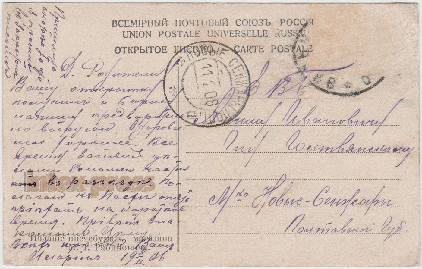 Почтовая карточка «Барановичи. Вокзалъ». Из коллекции Ромуальда ЖАБИКА