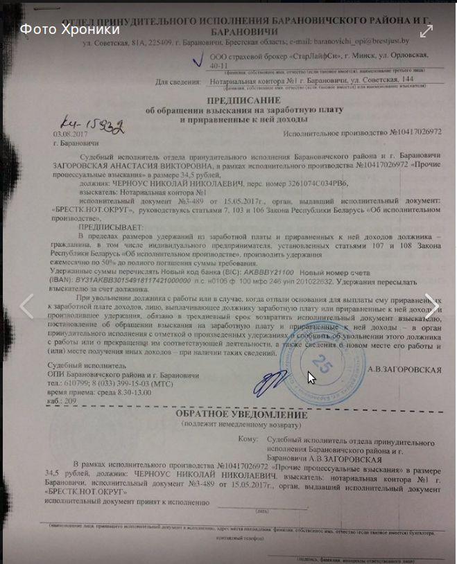Одно из писем, которое прислали Черноусу – предписание о взыскании с него 34,5 руб. за нотариальные услуги.