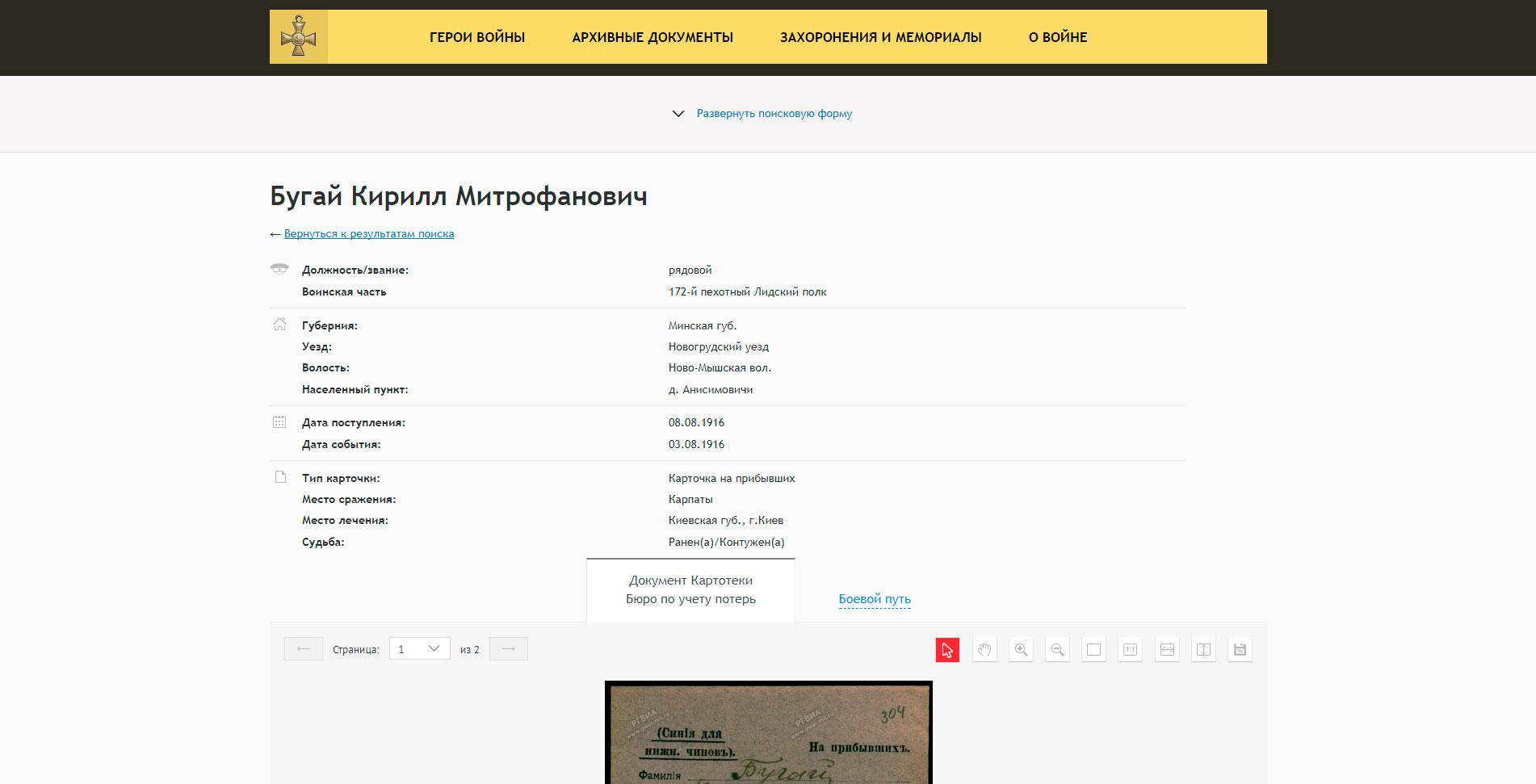 http://gwar.mil.ru/