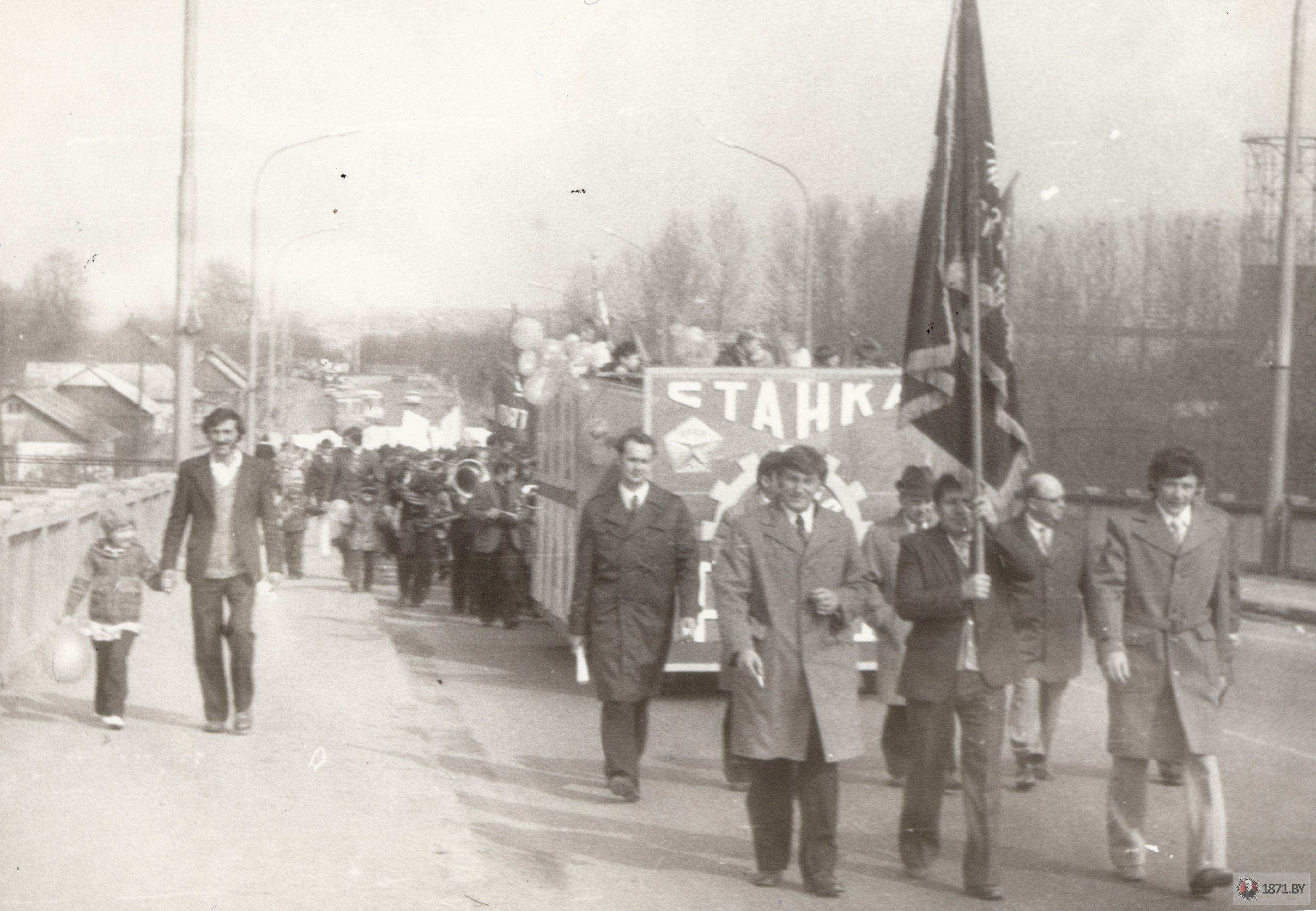 Колонна завода станкопринадлежностей двигается на демонстрацию, 1979 год. Фото: сайт 1871.by