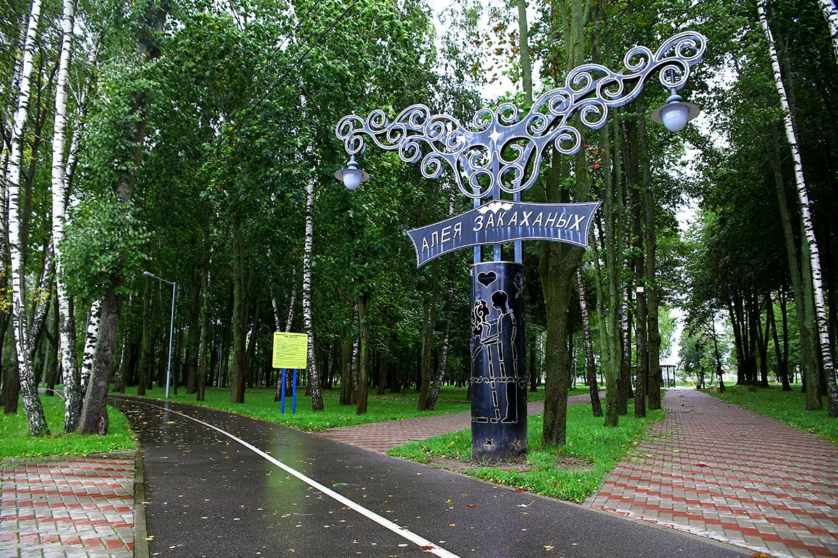 Парк «Натхнёныя Перамогай». Фото: Евгений ТИХАНОВИЧ