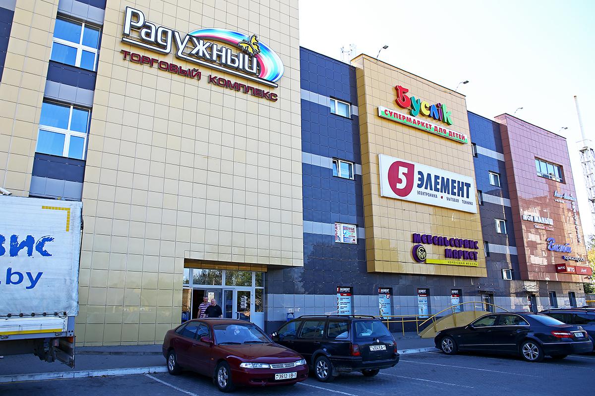 Торговый центр «Радужный». Фото: Евгений ТИХАНОВИЧ