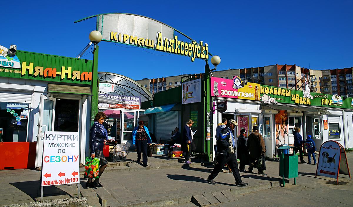 Рынок «Алексеевский». Фото: Евгений ТИХАНОВИЧ