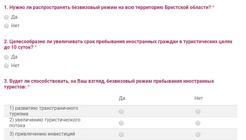 Скриншот анкеты.
