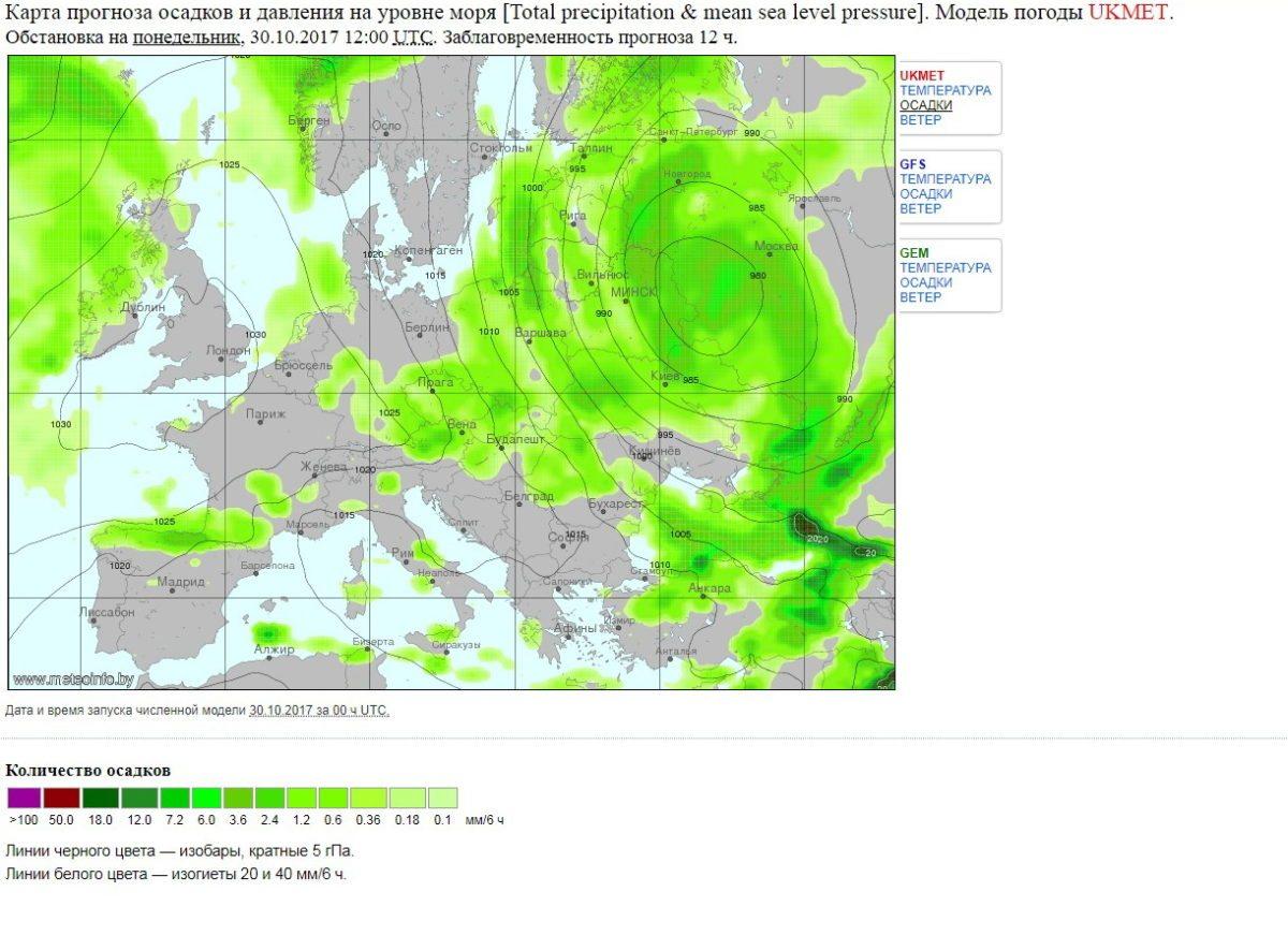 Скриншот с сайта http://meteoinfo.by
