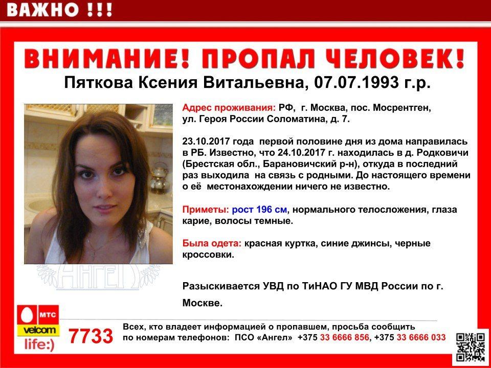 Фото: группа ВКонтакте «Поисково-спасательный отряд «Ангел»