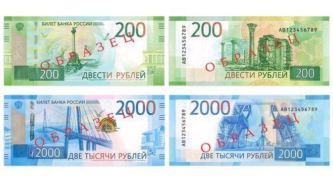 Новые банкноты. Фото: cbr.ru