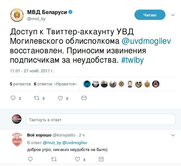 Полиция восстановила доступ ктвиттер-аккаунту УВД Могилевского облисполкома