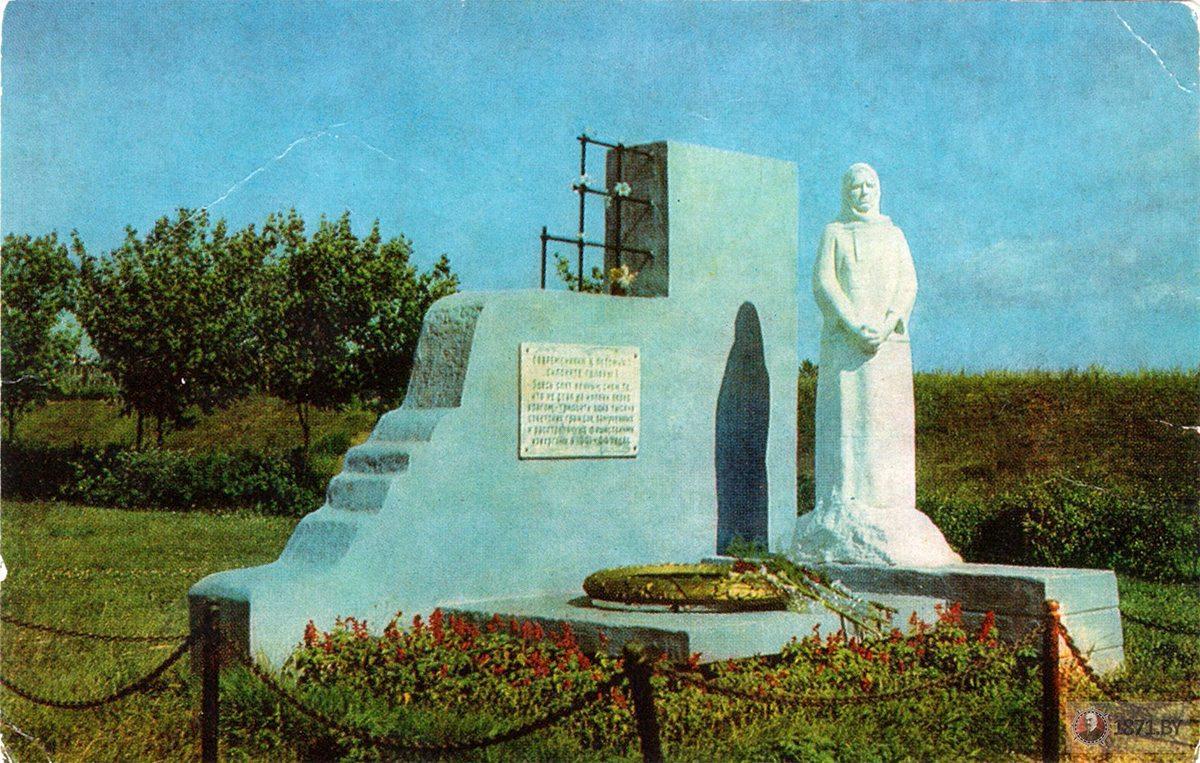 1978 год. Памятник «Скорбящая мать». Фото: сайт 1871.by