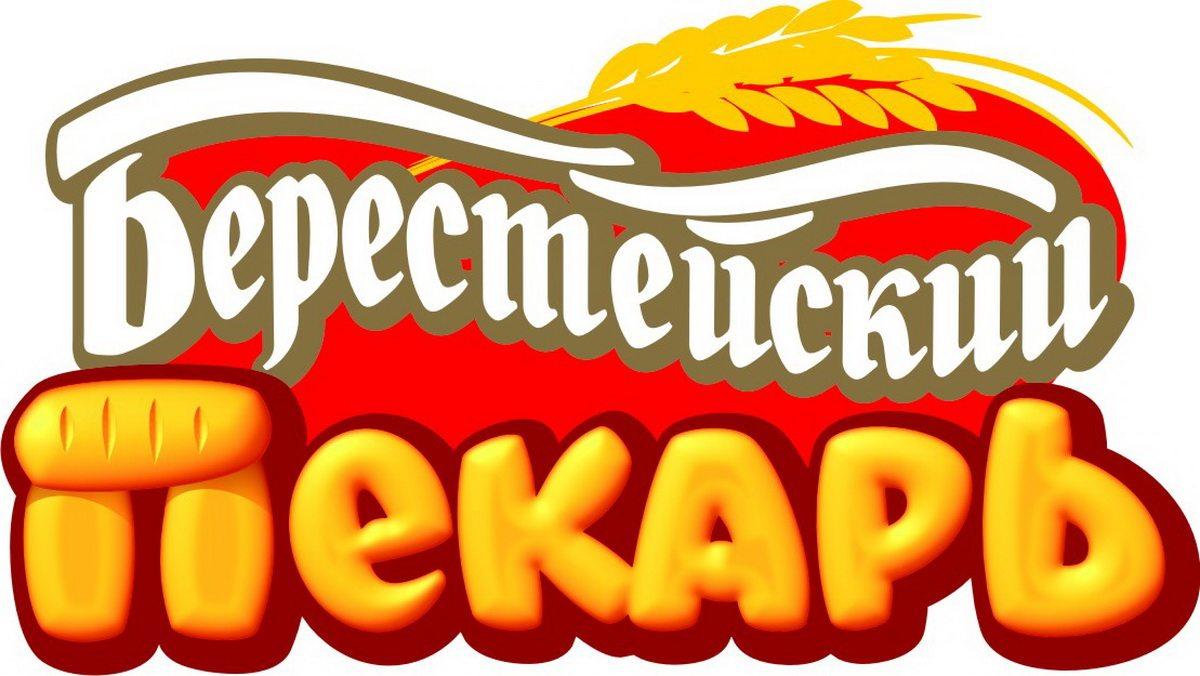 Барановичский хлебозавод поздравляет Вас с Рождественским постом!* — Intex-press. Последние новости города Барановичи, Беларуси и Мира