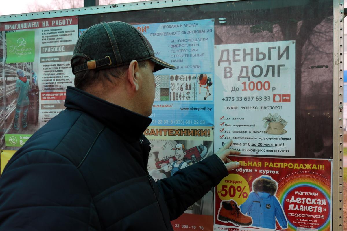 Декабрь 2017-го. Объявление на одной из остановок города Барановичи.  Фото: Аександр ЧЕРНЫЙ