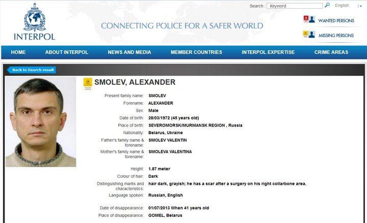 Ориентировка на Александра Смолева до сих пор на сайте Интерпола. Там он значится как без вести пропавший. Скриншот взят с сайта Интерпол/
