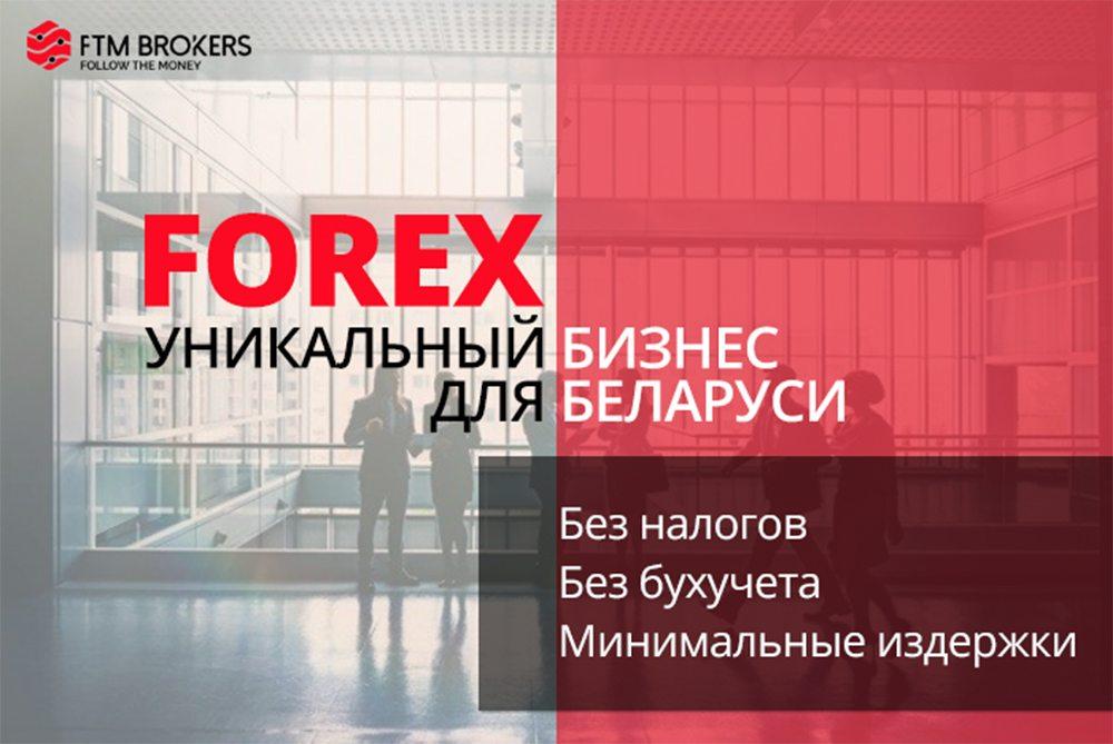 Налогообложение форекс беларусь вывод биткоинов с блокчейн