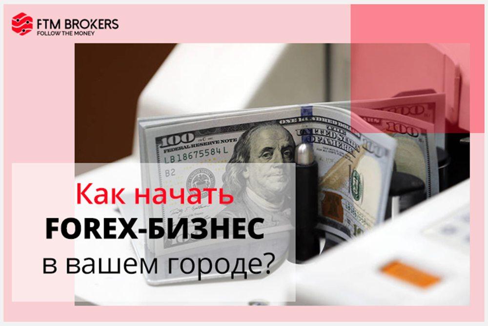 Ооо бизнес-форекс гомель отзывы система функционирования рынка форекс