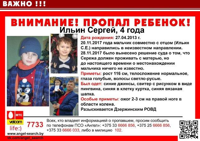 В Дзержинске пропал четырехлетний Сергей Ильин
