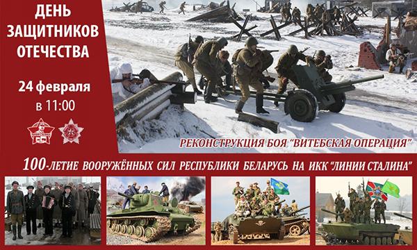 Символично: 100-летие «основания» белорусской армии будут праздновать на псевдоисторической «Линии Сталина»