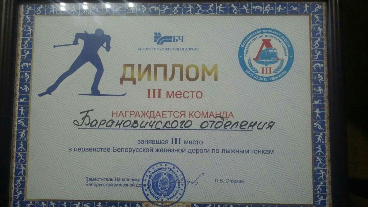 Фото предоставлено Культурно-спортивным центром УП «Барановичское отделение Белорусской железной дороги»
